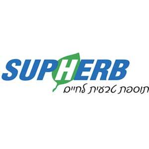 סופהרב - Supherb