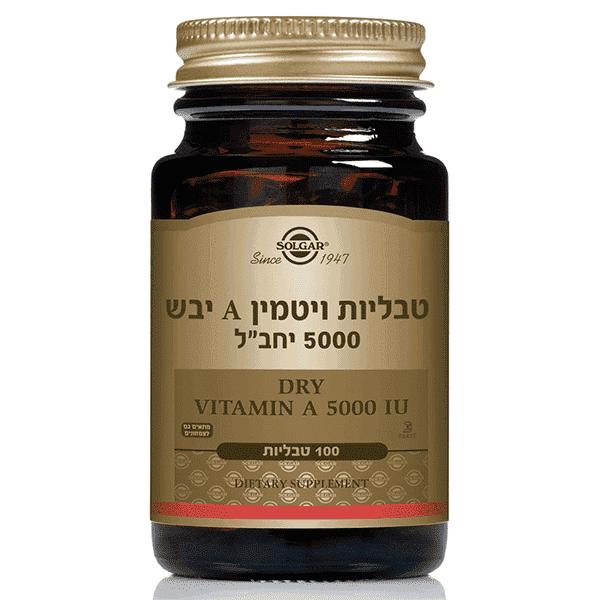 ויטמין A יבש – סולגאר