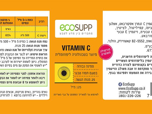 """ויטמין סי C ליפוזומלי בספיגה גבוהה 125 מ""""ל – אקוסאפ"""