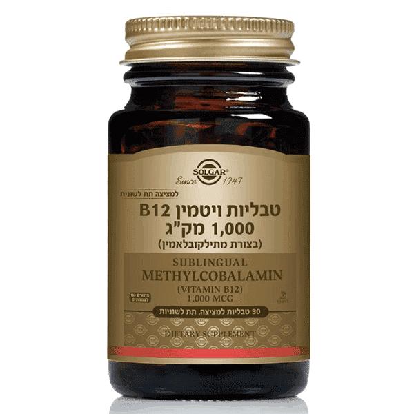 ויטמין B12 מתילקובלאמין  – סולגאר
