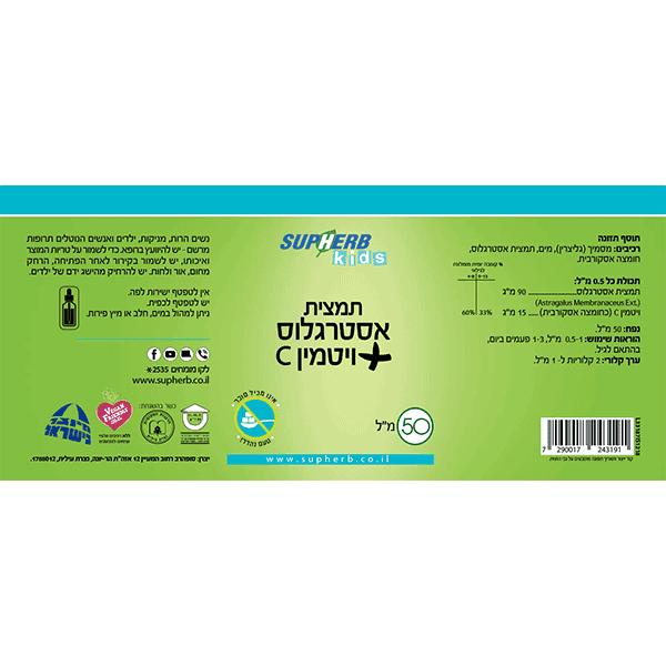 טיפות אסטרגלוס + ויטמין C – סופהרב
