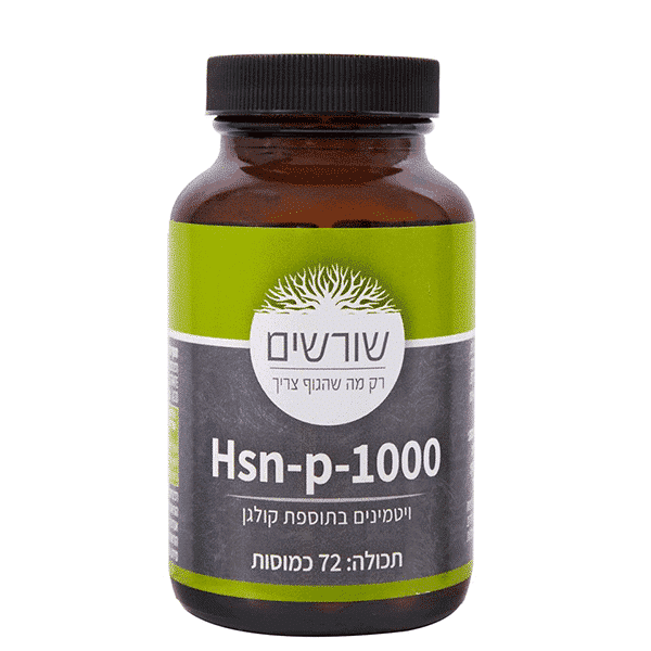 שורשים Hsn-p1000