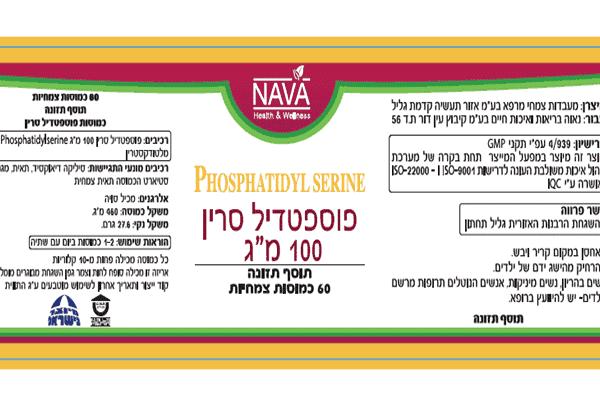 פוספטידיל סרין – נאוה NAVA
