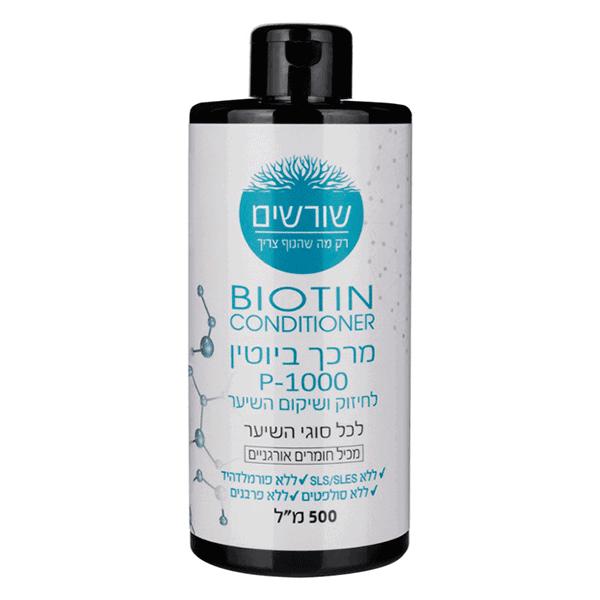 מרכך ביוטין P-1000 לחיזוק ושיקום השיער – 500 מל – שורשים