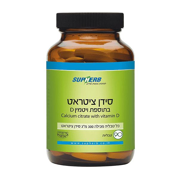 סידן ציטראט בתוספת ויטמין D – סופהרב