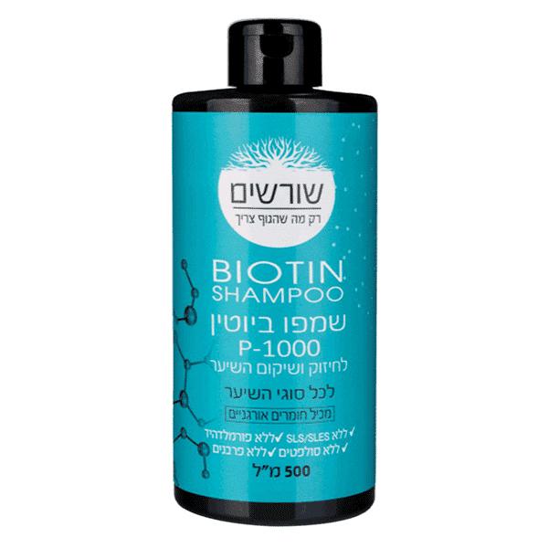"""שמפו ביוטין P-1000 לחיזוק ושיקום השיער – 500 מ""""ל – שורשים"""