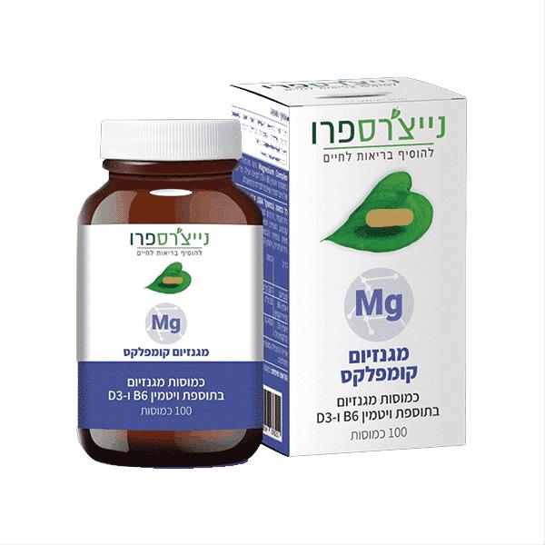 מגנזיום קומפלקס בשילוב ויטמין B6 וויטמין D3 – נייצ'רספרו