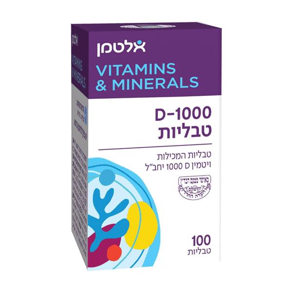 ויטמין די D-1000 – אלטמן
