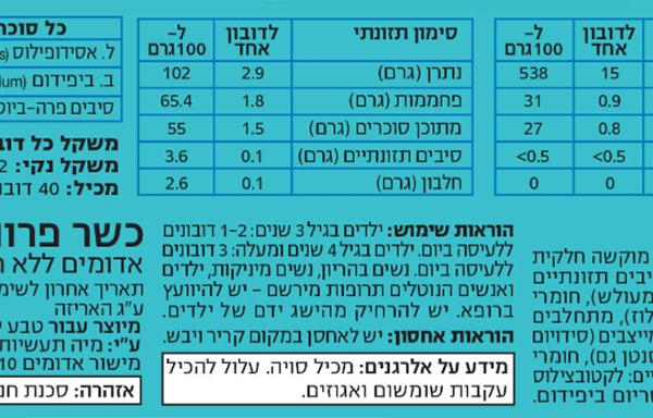 """דובילה פרוביוטיקה שוקולד (40 יח') – ד""""ר גרין"""
