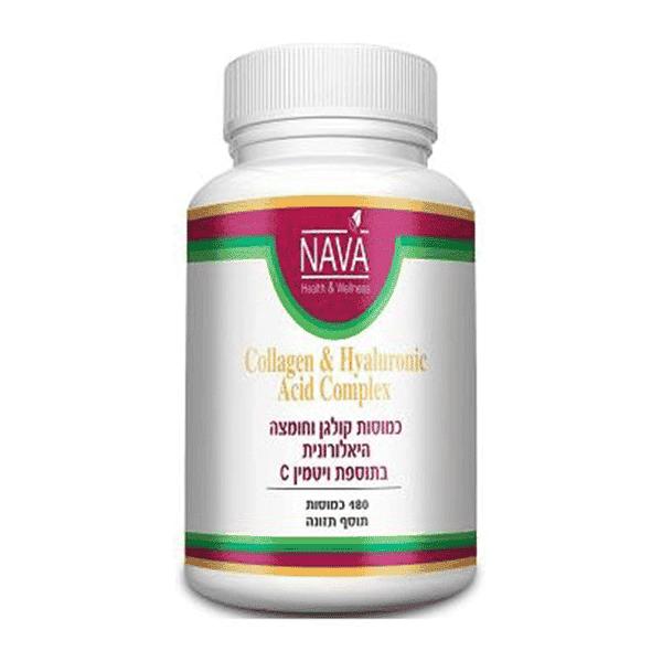 קולגן עם חומצה היאלורונית וויטמין סי –  נאוה NAVA